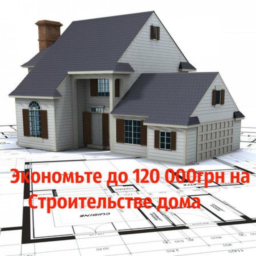 Акции на строительство домов / КПВ Строй