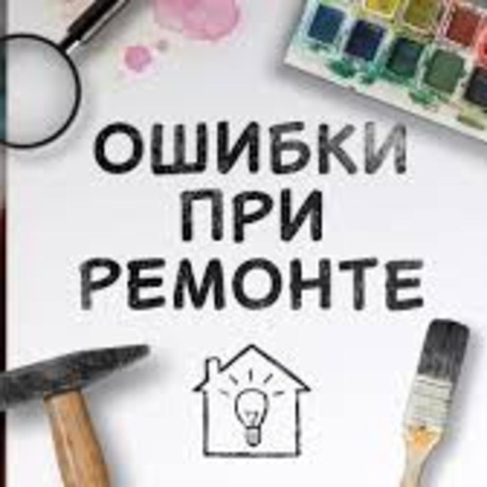 Ошибки при ремонте квартиры, дома. / КПВ Строй