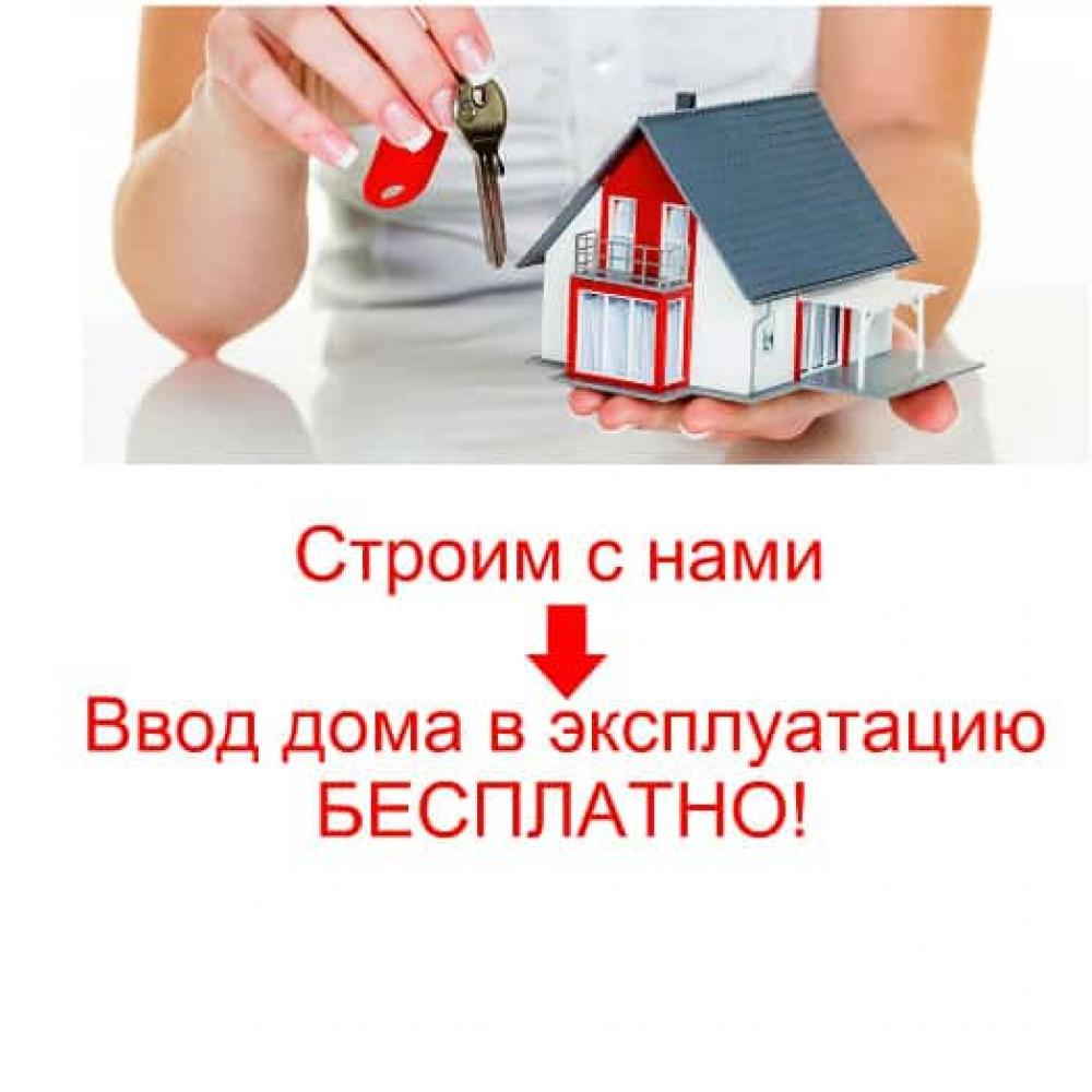 Ввод дома в эксплуатацию бесплатно  / КПВ Строй