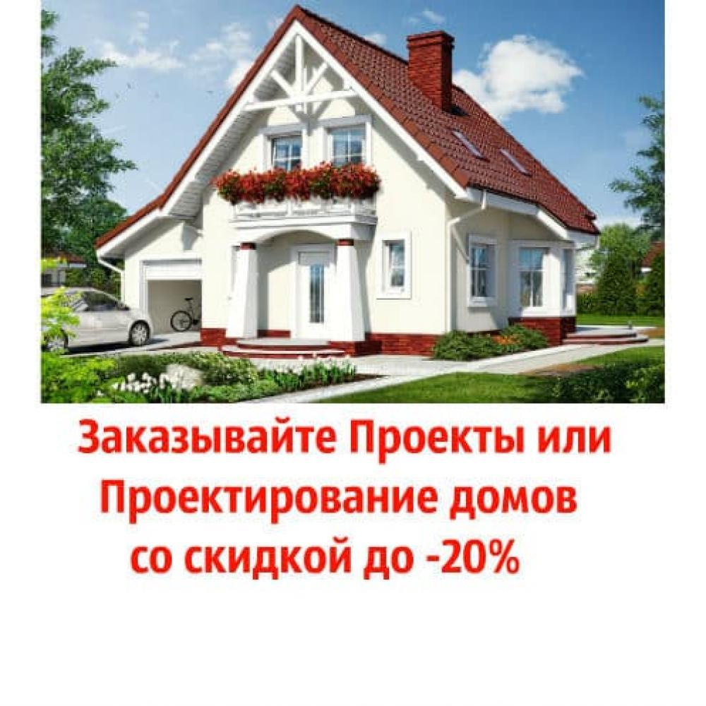 -20% от стоимости проекта / КПВ Строй