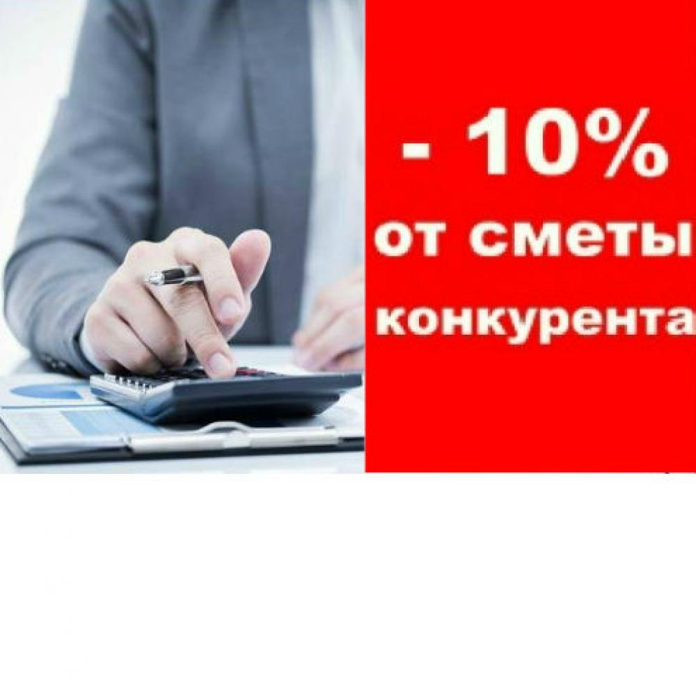 -10% от сметы конкурента  / КПВ Строй