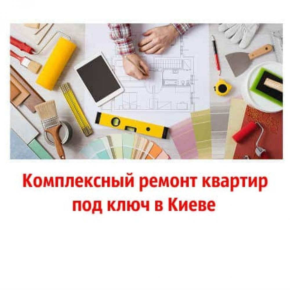Комплексный ремонт квартир под ключ / КПВ Строй