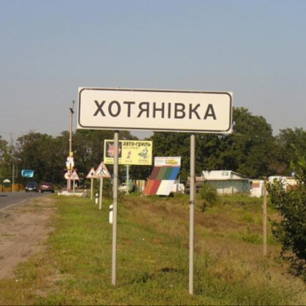 Вынос границ земельного участка цена 1800грн  Хотяновка
